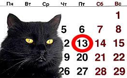 Почему люди боятся числа 13?