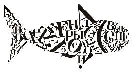 """Почему шаблон договора и какого-либо другого документа называют """"Рыбой""""?"""