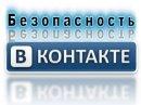 Как обезопасить от взлома свою страницу В Контакте?