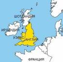 Входит ли Ирландия в состав Великобритании?