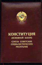 Что такое конституция государства?