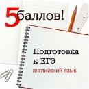 Можно ли подготовить ученика к ЕГЭ по английскому языку за 1 год?