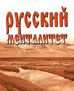 Русский менталитет – в чем особенность?