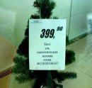 Откуда берутся «смешные» цены?