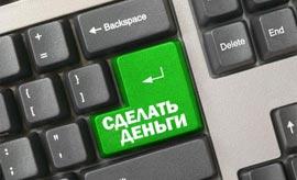 Возможно ли заработать в Интернете?