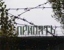Что и как в зоне отчуждения Чернобыльской АЭС?