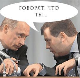Почему Путин - краб, а Медведев – шмель?