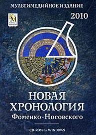 Что такое новая хронология Носовского и Фоменко?