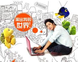 Что такое «Taobao»?