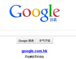 Китай продолжит сотрудничество с Google