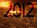 Апокалипсис 2012 года - предсказание или массовое программирование?