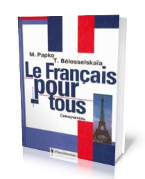 Как самостоятельно изучить французский язык?